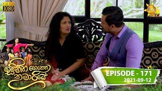 Sihina Genena Kumariye | Episode 171 | 2021-09-12 Thumbnail