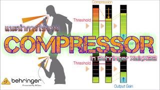 EP.10 Digital Mixer Compressor [คลิปแนะนำ] | Behringer x air x32