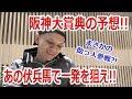 【わさお】阪神大賞典の予想!!【競馬予想】