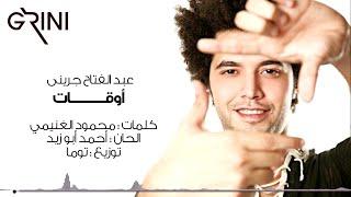 Abd El Fattah Grini - Awaat | عبدالفتاح جريني - أوقات