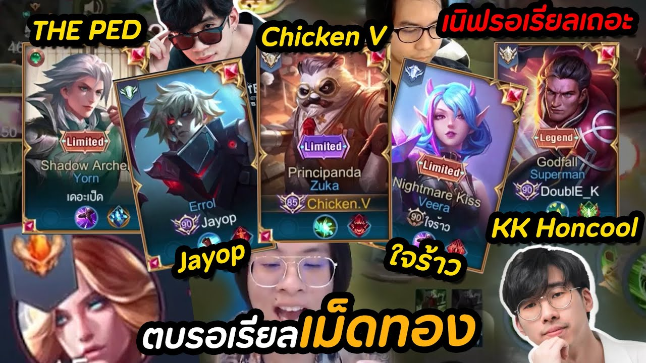 RoV : คอลเกมแบบกิตงาย FT.Jayop,ใจร้าว,Theped,KK Honcool