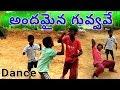 Andamaina Guvvave Latest Love Dj Song || Private Dj Songs || Telangana ||Fock Dj Songs || 2018
