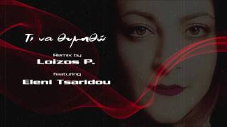 Τι να θυμηθώ (Loizos P.RMX) ft E.Tsaridou {official audio}