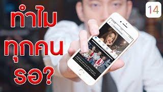 ทำไมทุกคนรอ iPhone 9 (ไอโฟน 9) ทั้งๆที่ไม่มีอะไรใหม่ | KP | KhuiPhai