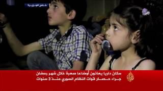 أوضاع معيشية صعبة بمدينة داريا خلال رمضان