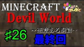 【マインクラフト】 Devil World 悪意ある洞窟  NO.26 最終回  【あしあと】 thumbnail