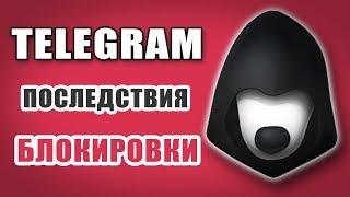 Блокировка телеграм | Последствия для IT
