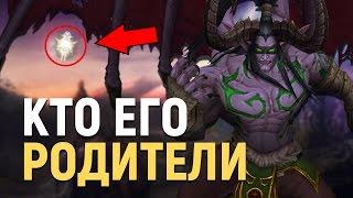 Кто родители Иллидана? | World of Warcraft Теория