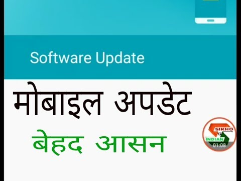 mobile update kaise kare software update kaise kare