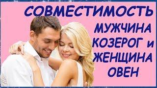 видео Овен и Козерог Совместимость в любви