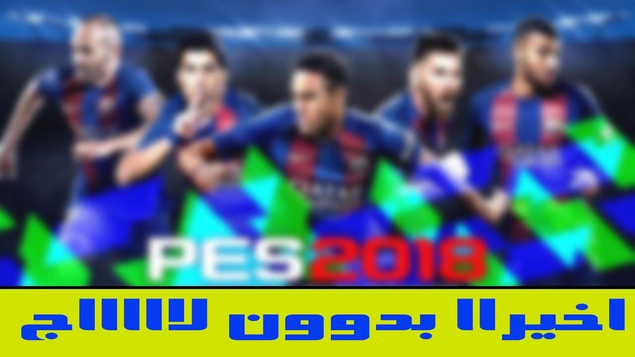 Pes 2018 Fix Lag Game 100 Micano4u Pes Patch Fifa