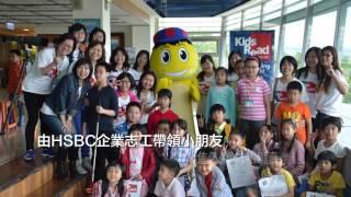 HSBC Kids Read 2015成果發表影片