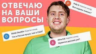 ВОПРОСЫ АМЕРИКАШКЕ: английский язык, жизнь в России и русский рэп