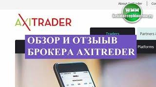 Обзор и отзыв брокера Axitrader. Сумма минимального депозита велика