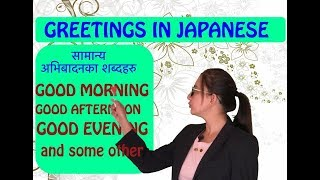 BASIC GREETINGS WORDS IN JAPANESE ||LEARN JAPANESE IN NEPALI || FOR JLPT SPECIAL