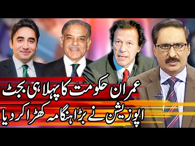 Kal Tak With Javed Chaudhary | 17 June 2019 | Express News