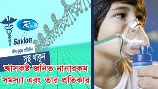 Sustho Thakun | সুস্থ থাকুন |  শ্বাসকষ্ট রোগের নানাবিধ সমস্যা ও প্রতিকার | Rtv Health Show