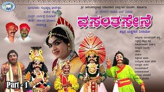 Vasanthasene    Part - 1    Yakshagana    Kannada