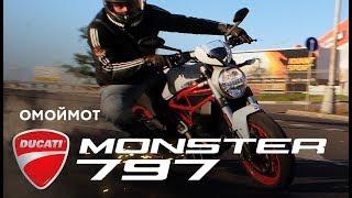 Мотоцикл Ducati Monster 797 2017 | тест-драйв Омоймот