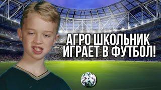 Агро школьник играет в футбол Первое видео на канале