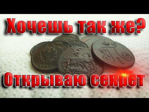 Открываю свой секрет! Чистка медных монет мылом! От А до Я.
