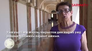 Аланы в древней Армении (осет.титры)
