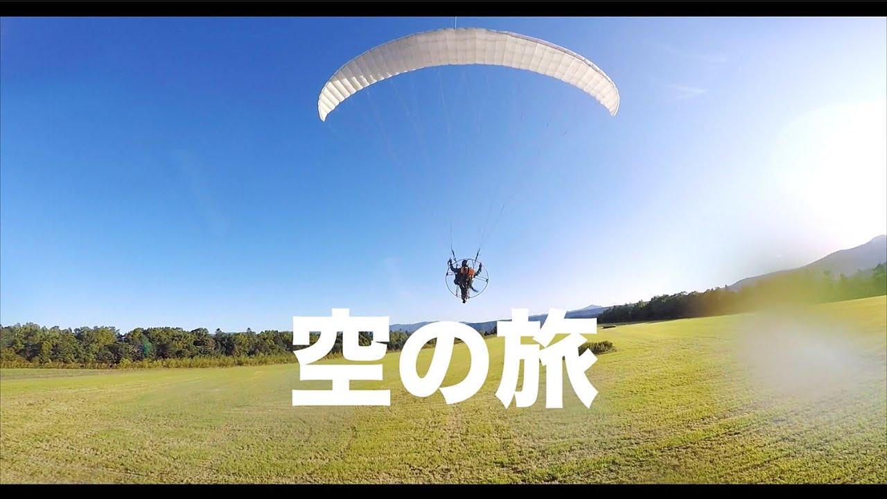 【空の旅#24】「自撮りカメラももみくちゃ」空撮・多胡光純 北海道_Hokkaido aerial