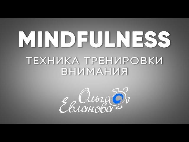 Техника тренировки внимания #mindfulness (для группы)