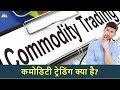 कमोडिटी ट्रेडिंग क्या है | What is Commodity Trading?