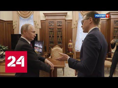 Путин даже во время отдыха остается на связи - Россия 24