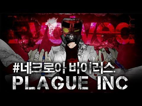 인류멸망을 위해 전염병 주식회사:네크로 바이러스편 (Plague Inc: Evolved)[PC] -홍방장