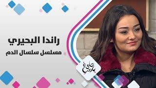 راندا البحيري - مسلسل سلسال الدم