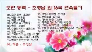 모란 동백 - 조영남 외 16곡 연속듣기