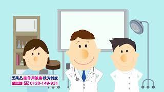 医薬品副作用被害救済制度CM (15秒バージョン)H29 thumbnail