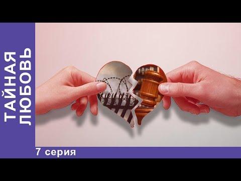 Премьера мелодрамы 2019! Тайная любовь. 7 серия. Сериал. StarMedia