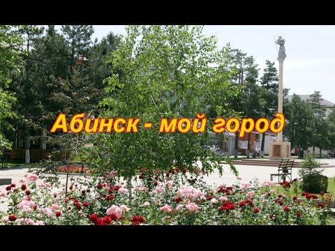 краснодарский край абинск знакомства для секса