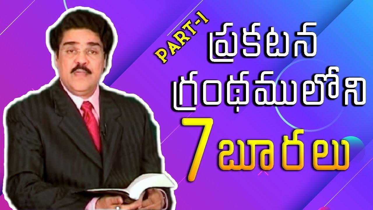 Manna Manaku   ప్రకటన గ్రంథములోని 7 బూరలు   Part - 1   Dr Jayapaul   Telugu Christian Messages