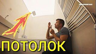 Светящийся прозрачный потолок в ванной и туалете – советы из первого знакомства(Видео снято по просьбе зрителей и относится к разряду : Советы по ремонту квартир. Мы что смогли сказать..., 2016-07-20T19:56:15.000Z)