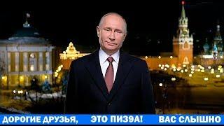 Новогоднее обращение Владимира Путина 2018 / RYTP ПУП РИТП. Альтетративное поздравление rytp.