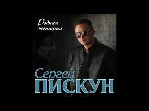 Сергей Пискун - Родная женщина/ПРЕМЬЕРА 2020