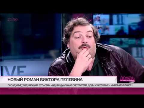 Смотреть Дмитрий Быков хоронит роман Виктора Пелевина «Смотритель» онлайн