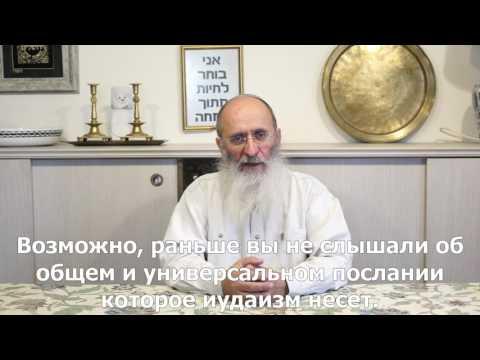 """Рав Ури Шерки. О курсе """"Что такое иудаизм""""."""