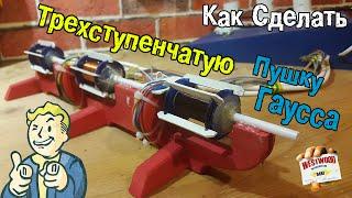 Как Сделать ТРЕХСТУПЕНЧАТУЮ ПУШКУ ГАУССА (Fallout рекомендует)   How to Make a THREE-STAGE GAUSS GUN