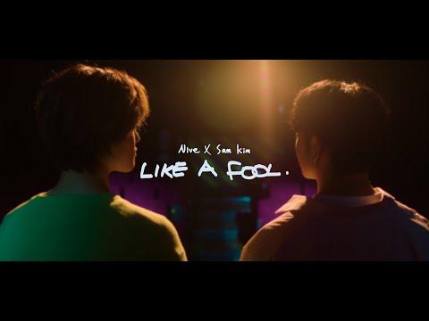Youtube: Like a Fool / NIve & SAM KIM