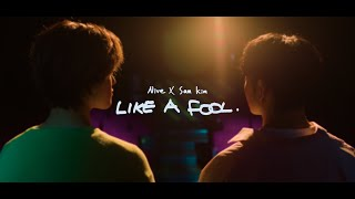 Смотреть клип Nive X Sam Kim - Like A Fool