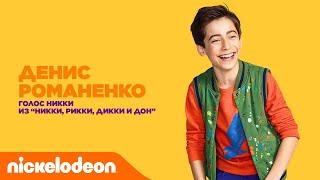 Актёры дубляжа Nickelodeon | Денис Романенко