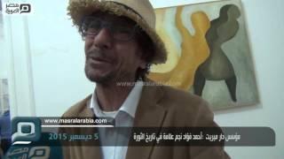 بالفيديو| مؤسس دار ميريت :أحمد فؤاد نجم علامة في تاريخ الثورة