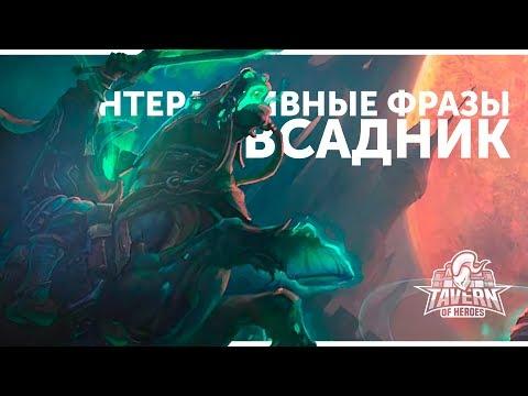 видео: Всадник - Интерактивные Фразы из потасовки Тыквовин | heroes of the storm