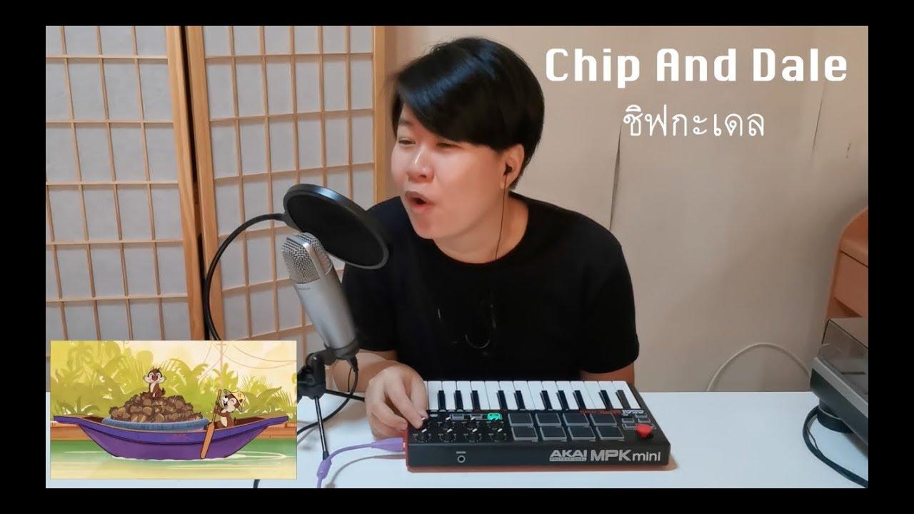 ชิพกับเดล Chip And Dale Hip Hop - Karat K
