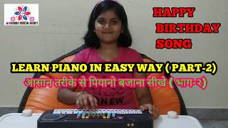 बड़ी आसानी से पियानो सीखिये I Learn Piano on Birthday song step by step ( PIANO CLASS PART-2)